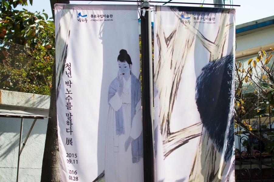 Jongno Art Museum